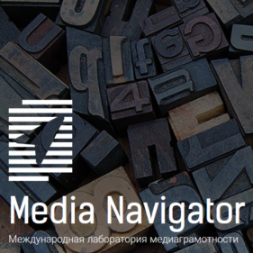 Teaching Media Literacy: Media Navigator Toolkit Launched